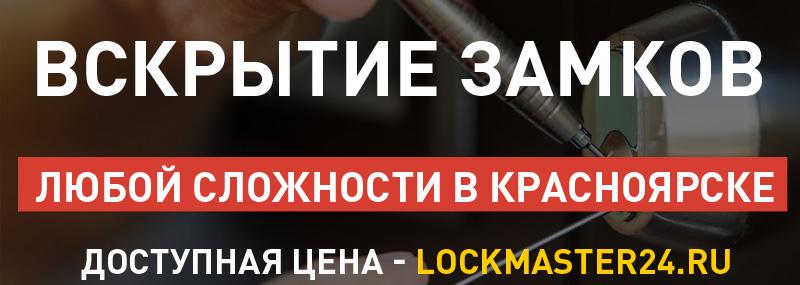 Вскрытие замкой любой сложности в Красноярске