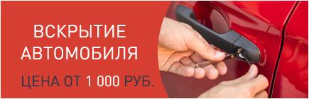 Вскрытие замка автомобиля за 1 000 рублей
